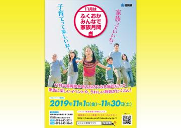 kazoku_gekkan2019.png