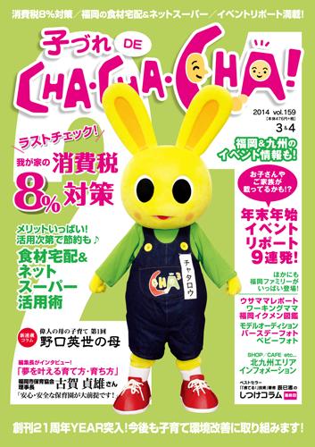 子づれDE CHA・CHA・CHA!表紙