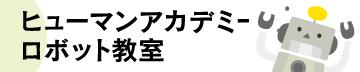 ヒューマンアカデミーロボット