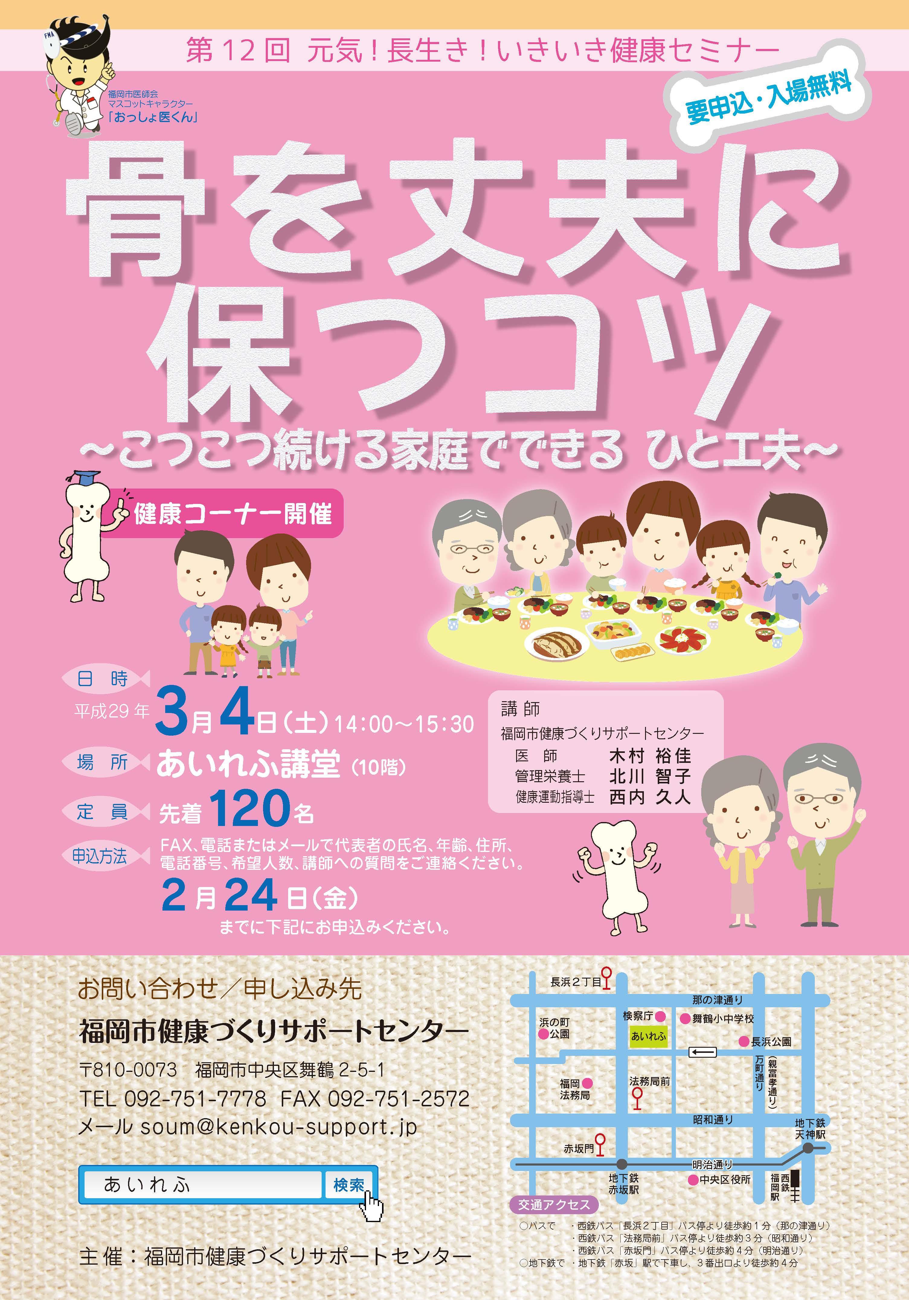 いきいき健康セミナー.jpg