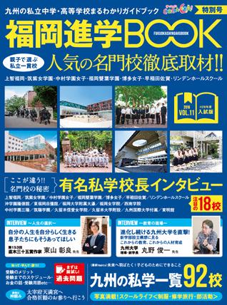 絶賛予約受付中!福岡進学BOOK Vol.11