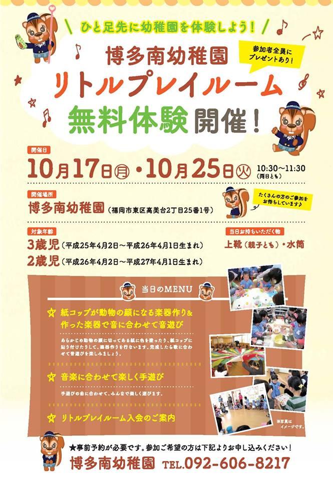 20161014blog.jpg