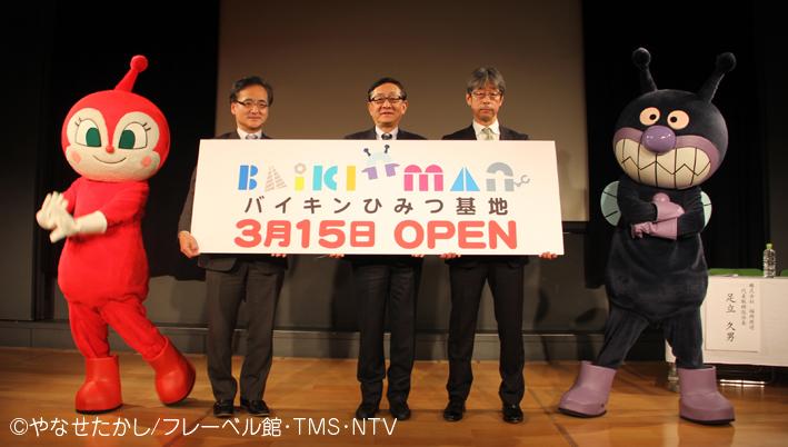 3月15日(金)より『福岡アンパンマンこどもミュージアムinモール』に新エリアが誕生します!