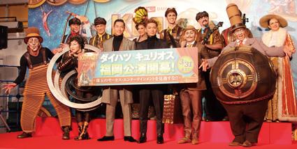 「ダイハツ キュリオス」福岡公演 開幕記念 グランドオープニングセレモニー!