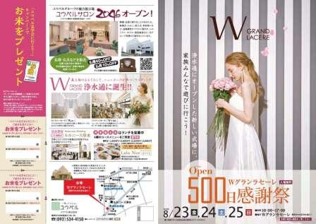 WGL500日感謝祭A3_外.jpg