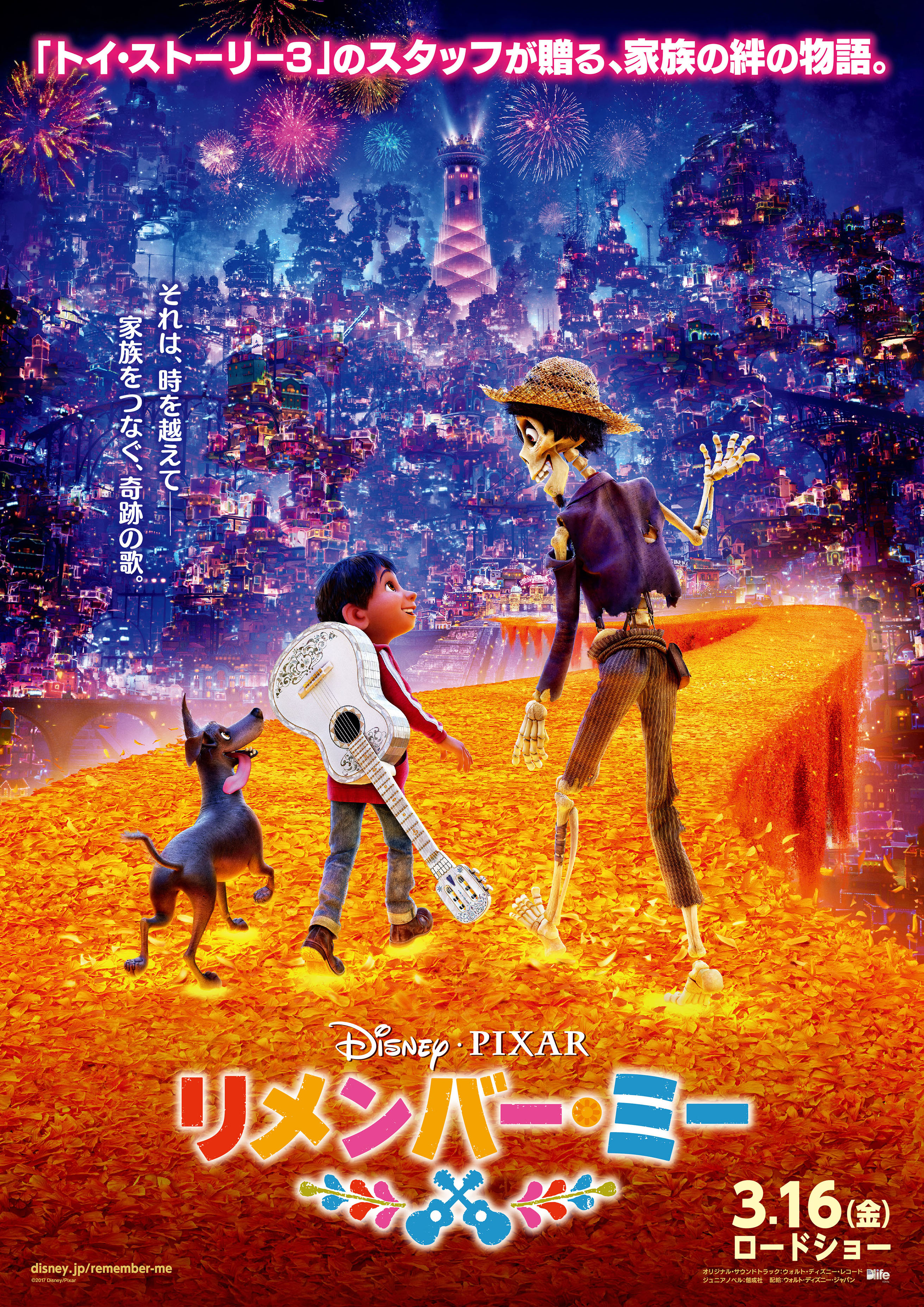 coco_poster_2.jpg