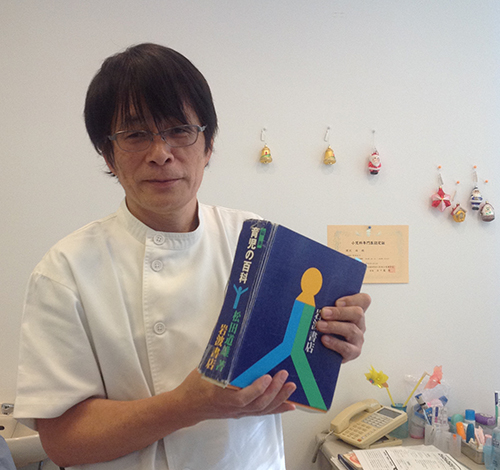 育児書「育児の百科」