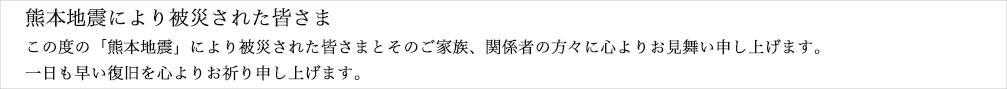 熊本地震で被災された皆様にお見舞い申し上げます。