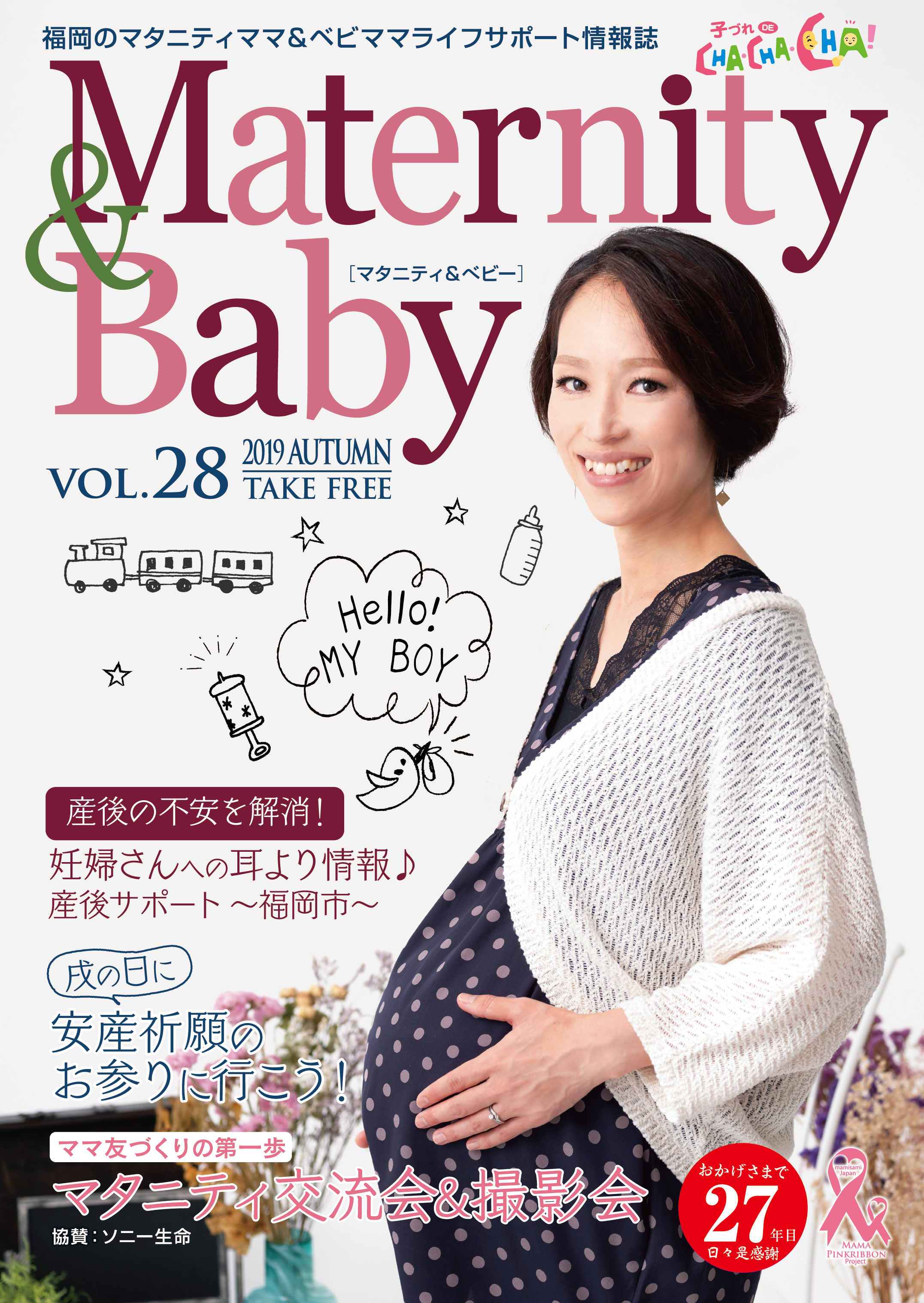 「Maternity&Baby」vol.28