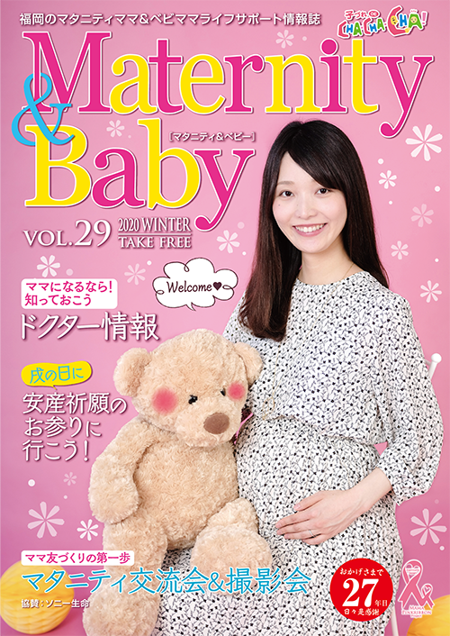 Maternity&Baby vol.29