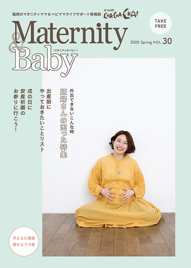 「Maternity&Baby」vol.30
