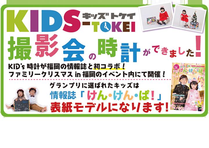 kids_clock.png